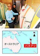 バヌアツの子どもらに中古ボード提供へ 徳島・阿南市…