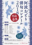 阿波おどり俳句コンクール2018 作品募集
