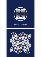 [上]ロゴマーク「藍とくしま」 [下]デザイン「組藍海波紋」