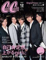 『CanCam』12月号の表紙を飾るKing & Prince(通常版表紙)
