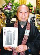 県内の板碑600基紹介 改訂版を出版 吉野川市の住職