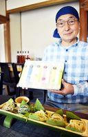 藍などを使ったそうめんの乾麺を手にする元木さん=上勝町生実のあさかげ亭