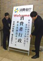 消費者庁の新オフィス設置を周知する看板を置く徳島県職員=県庁
