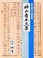 「幕末讃岐の種痘医 神内喬木文集」。表紙には種痘論の項が使われている