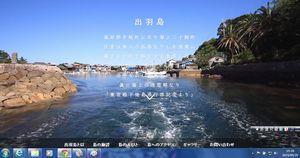 出羽島公式ウェブサイト「出羽島おいでってば」の画面