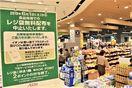 レジ袋有料化 県民に環境意識浸透【2019とくしま…
