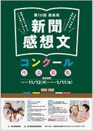 第10回徳島県新聞感想文コンクール 12日から受け付け