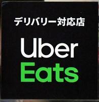 食事宅配サービス「ウーバーイーツ」のロゴ