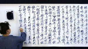 藍墨でつづる般若心経の書き下し文。濃紺の文字が目に鮮やか=徳島県吉野川市鴨島町西麻植