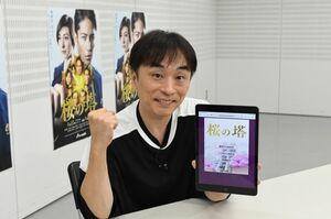 関智一『桜の塔RPG』に挑戦 (C)テレビ朝日