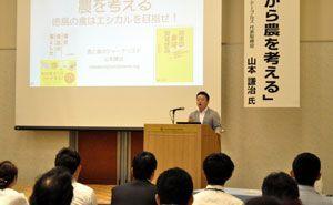 とくしまエシカル農産物生産流通研究会の発足を記念し講演する山本氏=徳島市