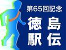 第65回記念徳島駅伝 阿南市選手団決まる