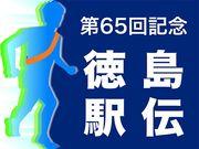 第65回記念徳島駅伝 板野郡選手団決まる