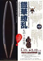 徳島城博物館開館25周年記念の特別展「鐡華繚乱―ものゝふの美」をPRするポスター