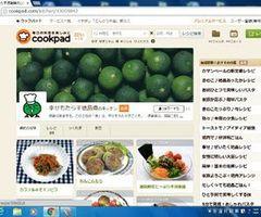 徳島県が料理レシピサイトのクックパッド内に開設した公式ページ