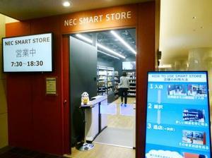 顔認証で入場し、自動決済できるNEC本社内の売店=13日、東京都港区