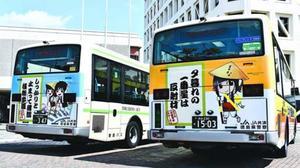 交通安全を啓発する広告を掲示したバス=徳島市の県JA会館前