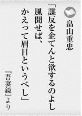 名ぜりふで読み解く日本史<9>畠山重忠 謀反を辞さない独立心