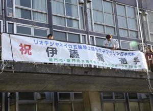 伊藤舞選手を激励する横断幕を取り付ける市職員=鳴門市役所