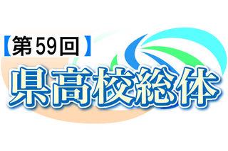 【徳島県高校総体】優秀選手60人決定