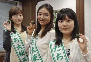 すだち大使に選ばれた(左から)田中さん、佐藤さん、野上さん=徳島市のJA会館