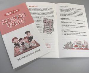 徳島市の住吉・城東地区自主防災会連合会が作った防災ブック