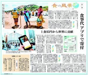 徳島新聞 2020年12月27日付「食の風景」から