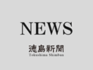 イノシシが軽乗用車に突進 バンパー破損 徳島市
