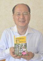新著が出版されたいろどりの横石社長=上勝町福原