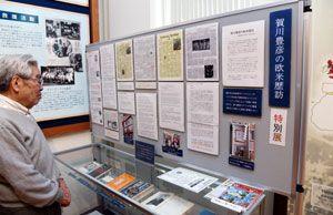 賀川が欧米を遊説した当時の記事を紹介する特別展=鳴門市の市賀川豊彦記念館