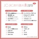 2019JC・JK流行語大賞1位は髭男、ぴえん、S…