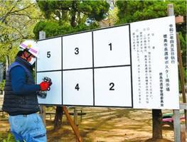 設置される徳島市長選のポスター掲示板=徳島市の幸町公園