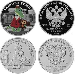 ロシア中央銀行が発行したチェブラーシカとゲーナの描かれた記念硬貨。上の二つが3ルーブル、下の二つが25ルーブルの両面(ロシア中央銀行提供、共同)