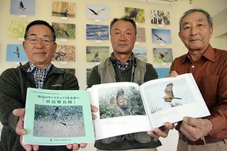 出島野鳥園の歴史記す 野鳥の会県支部創立40年 記録誌発刊