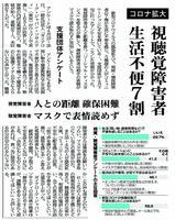 徳島新聞 2020年5月11日付「コロナ拡大 視聴覚障害者生活不便7割」から