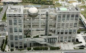 フジ・メディア・ホールディングスが入るビル=東京・台場