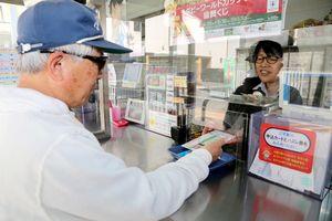 「ラグビーワールドカップ2019協賛くじ」を買い求める客=徳島市東船場町1