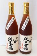 平成元年に醸造した古酒 50本限定で発売