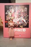 展示会『魔法少女まどか☆マギカ10(展)』開幕、セレモニーに参加した悠木碧(C)Magica Quartet/Aniplex・Madoka Partners・MBS