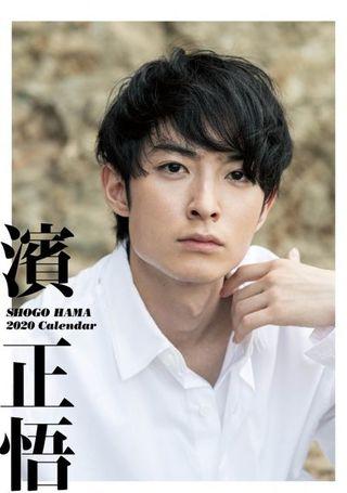 濱正悟、2020年カレンダーの表紙カット解禁 オール私服スタイリング「自由に想像しながら…」