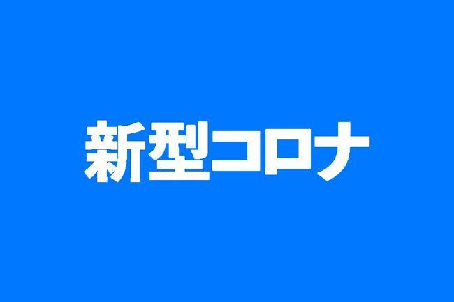 香川 県 コロナ