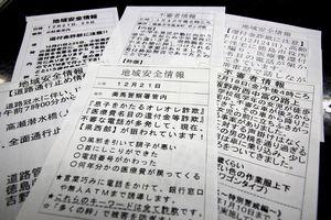 県警が安心メールで配信している特殊詐欺や不審者に関する情報