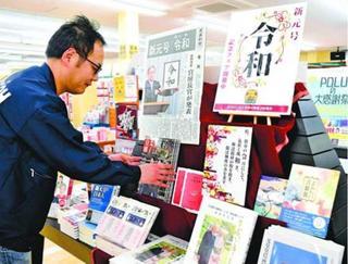「令和」出典の万葉集品薄に 徳島県内書店