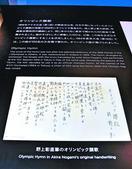 「オリンピック讃歌」日本語訳 野上彰(徳島市出身)…