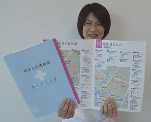徳島市内の病院や診療所を紹介した市医療機関ガイドマップ