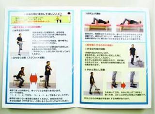 屋内でもしっかり運動 徳島市老人クラブ連合会が高齢者向けに冊子