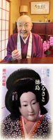 [上]「随筆集 わがふるさと徳島」について語る寂聴さん=京都市の寂庵 [下]「随筆集 わがふるさと徳島」の表紙