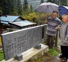 1年前の大雪被害を伝える石碑=つるぎ町半田紙屋の八幡神社