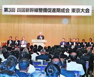 中長期目標などを採択した四国新幹線整備促進期成会の東京大会=東京・港区の東京プリンスホテル