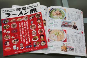 県内250のラーメン店を紹介している「徳島ラーメン族」